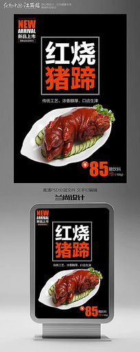 红烧猪蹄酒店菜品宣传海报设计图片