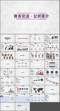 互联网科技公司商务交流业务汇报模板