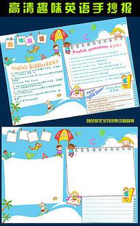 简单漂亮初中小学趣味英语手抄报版面设计图