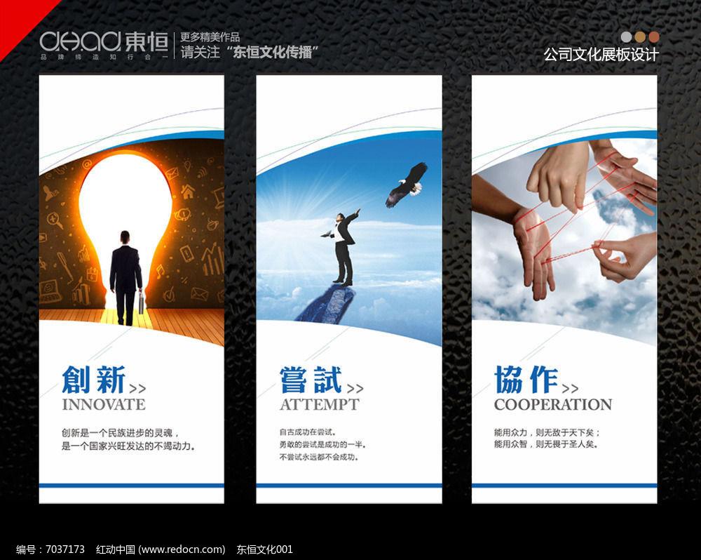 简约大气学校企业励志文化展板设计