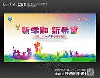 简约新学期新希望学校开学典礼舞台背景海报设计