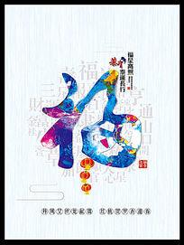 简约中国风福字挂画海报设计