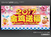 鸡年春节晚会企业年会舞台背景板海报设计