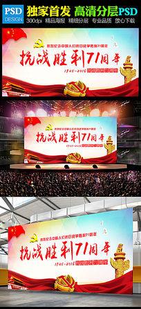 抗战胜利71周年纪念日宣传海报展板背景