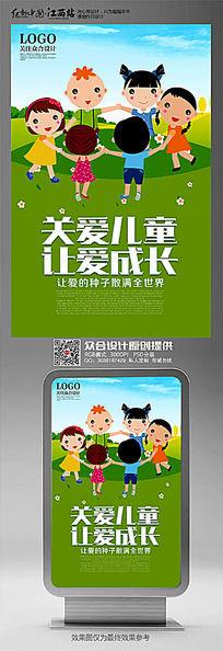 图标设计手绘公益海报设计下载(编号:6045439)