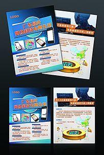 科技WIFI宣传单设计