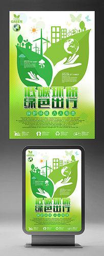 绿色低碳出行环保公益海报