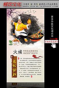 美食文化展板挂图之火候