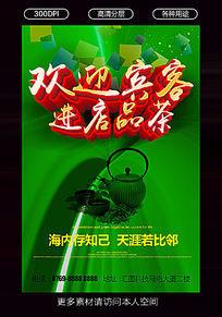 免费品茶茶叶店宣传海报设计