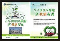 汽车保险宣传单设计