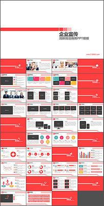 企业案例展示图表数据商务宣传销售推广PPT模版