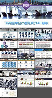 企业大型商务圆桌会议通用演示PPT模板