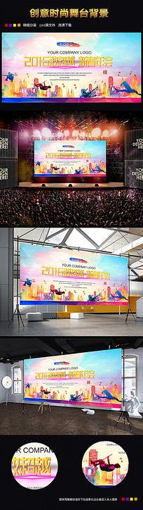 企业会议舞台背景设计