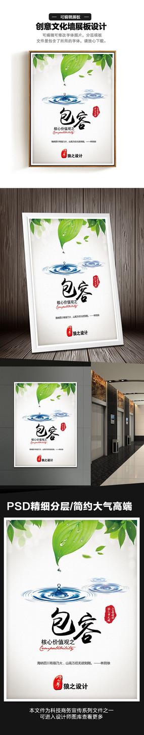 企业文化环保海报展板