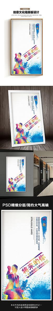 企业文化墙奋斗海报展板设计