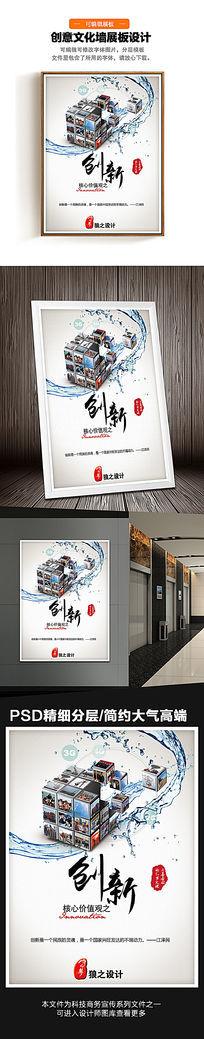 企业文化墙励志标语展板