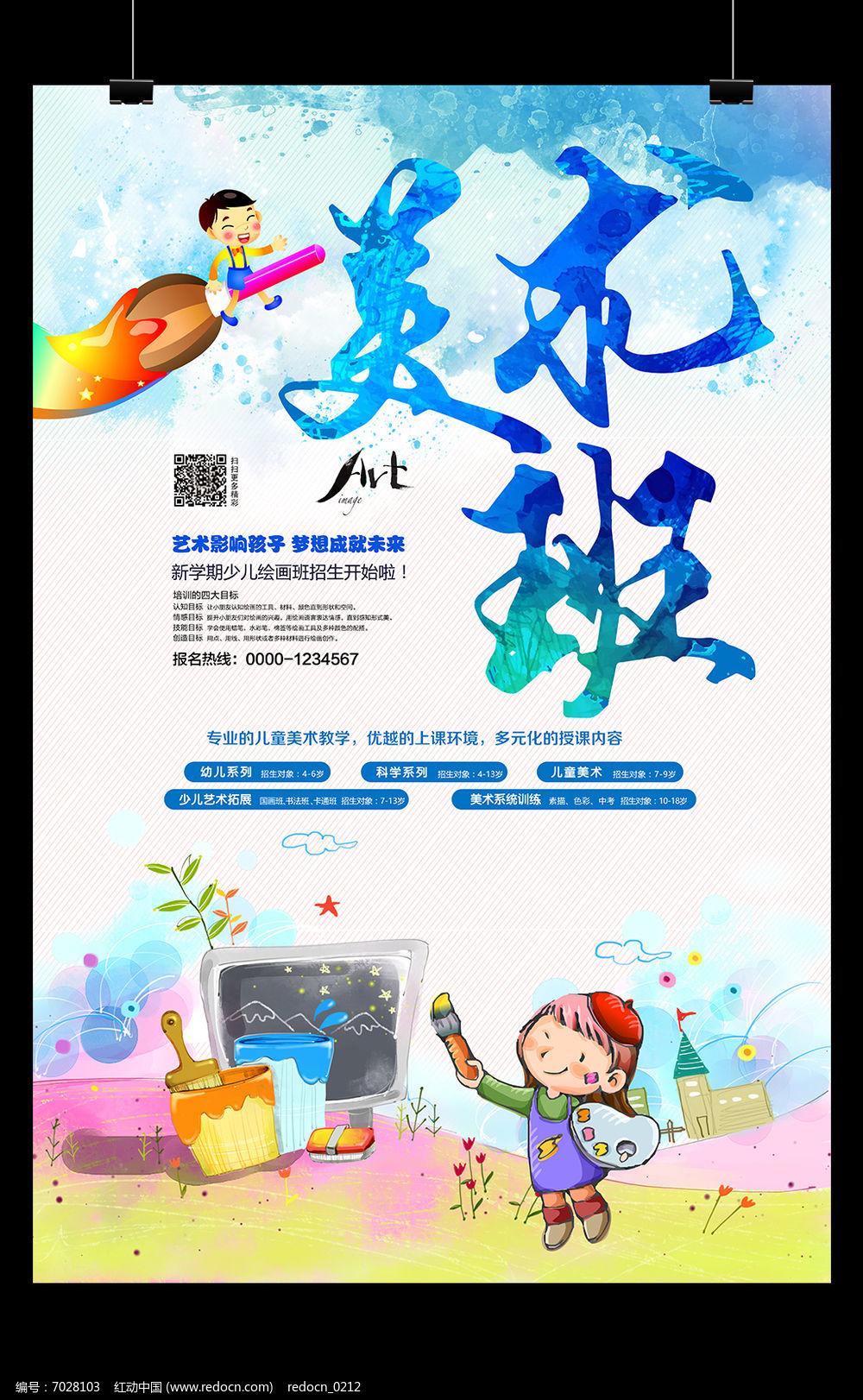 少儿儿童美术绘画班招生海报PSD素材下载_海