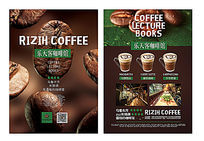 时尚咖啡馆宣传单设计