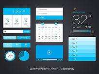 手机UI控件设计