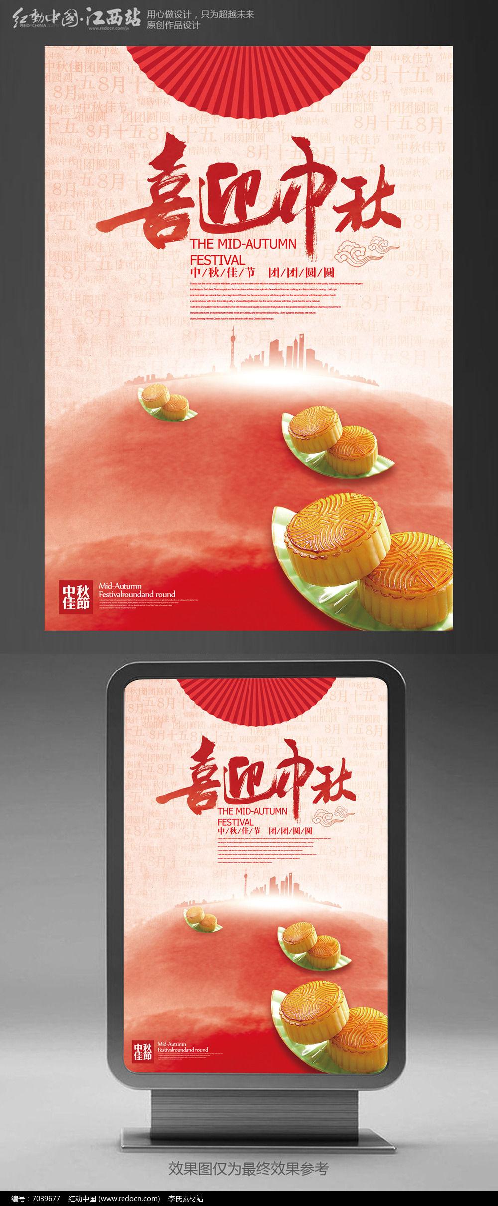 水彩创意喜迎中秋月饼宣传海报设计