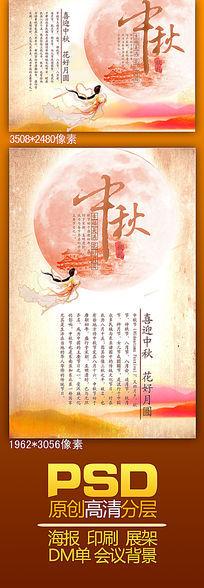 水彩式幸福团圆中秋节促销海报