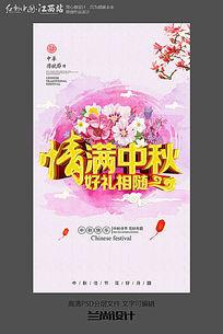 水彩素雅中秋节宣传海报设计
