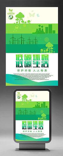 提倡绿色低碳出行环保公益海报