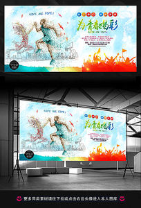 为青春喝彩创意公益活动宣传广告背景设计