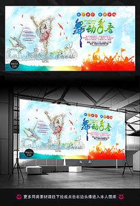 舞动青春宣传广告背景设计