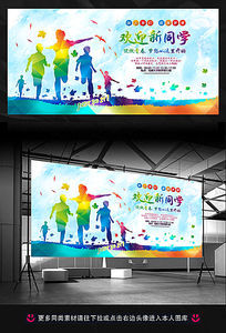 新学期开学典礼学校广告设计