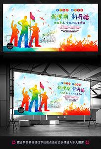 新学期新开始开学典礼广告展板背景设计