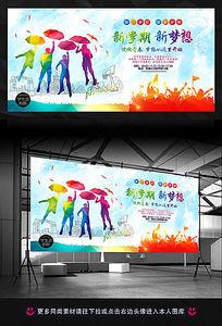 新学期新梦想开学典礼广告展板背景设计