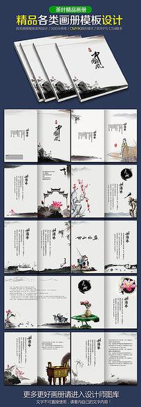 中国风画册宣传设计