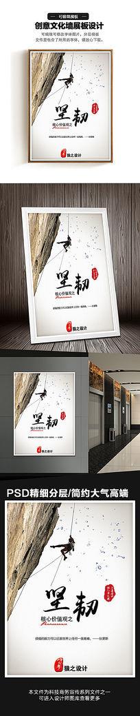 中国风励志展板设计