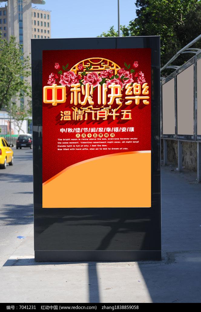 海报设计/宣传单/广告牌 广告牌|户外广告 中秋节创意灯箱设计  请您图片