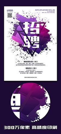 紫色高端招聘海报