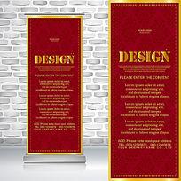 尊贵金质边框中国风底纹婚礼生日宴会寿宴易拉宝
