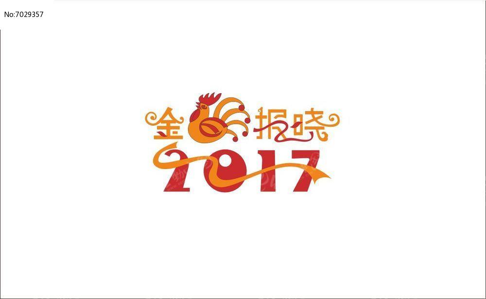 2017年金鸡报晓字设计cdr素材下载