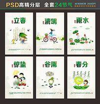 24节气春海报
