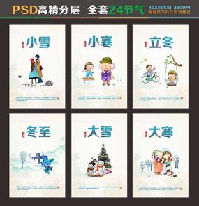 24节气冬海报