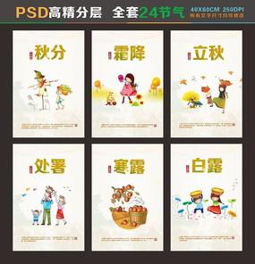 24节气海报秋