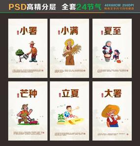 24节气夏海报