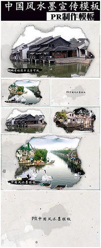 Premiere中国风水墨片头模板水墨相册模板