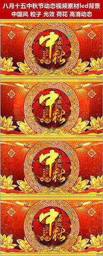 八月十五中秋节动态视频素材led背景喜迎中秋