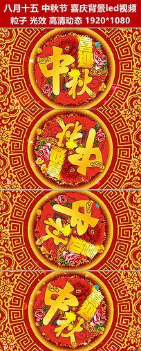 八月十五中秋节中秋晚会喜庆背景led大屏幕背景视频