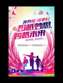 奔跑吧同学炫酷海报