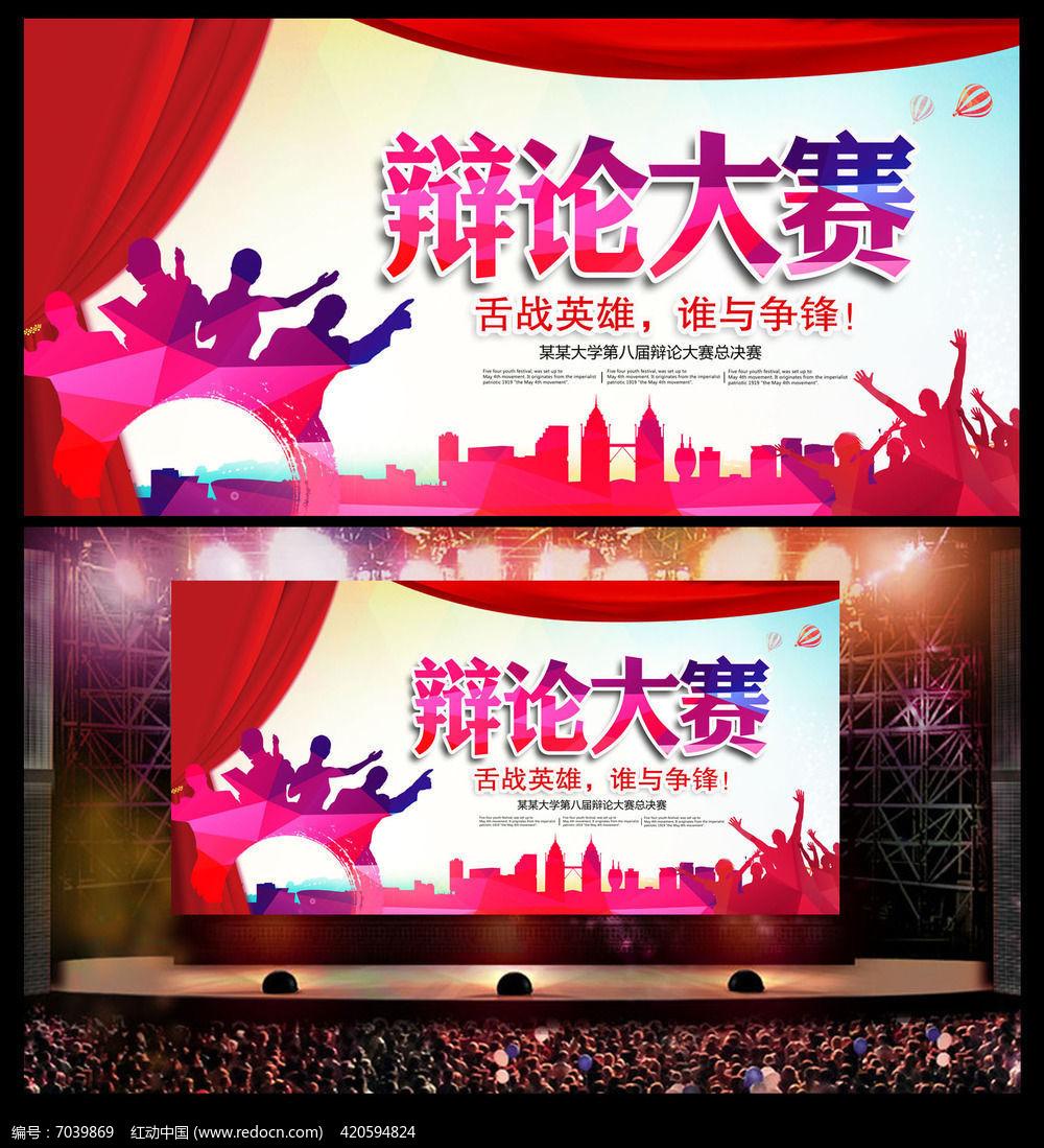 辩论赛炫酷舞台设计图片