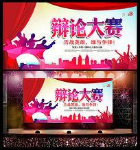 辩论赛炫酷舞台设计
