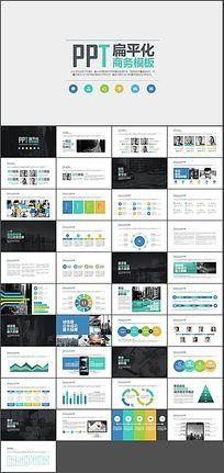 扁平化移动互联网电子商务PPT模板