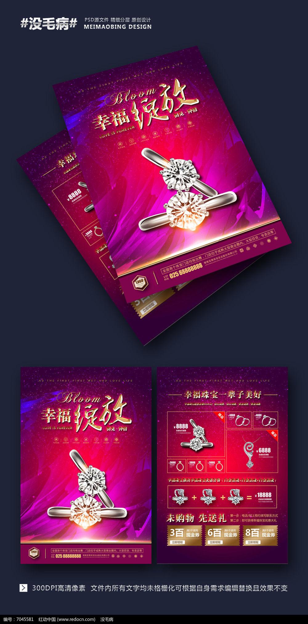 炫彩创意珠宝宣传单模板